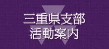 平成29年 同志社校友会・同窓会三重県支部総会ご案内