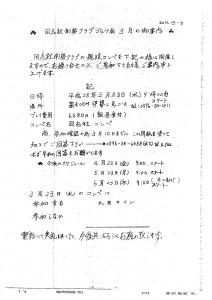 同志社南勢クラブゴルフ会3月
